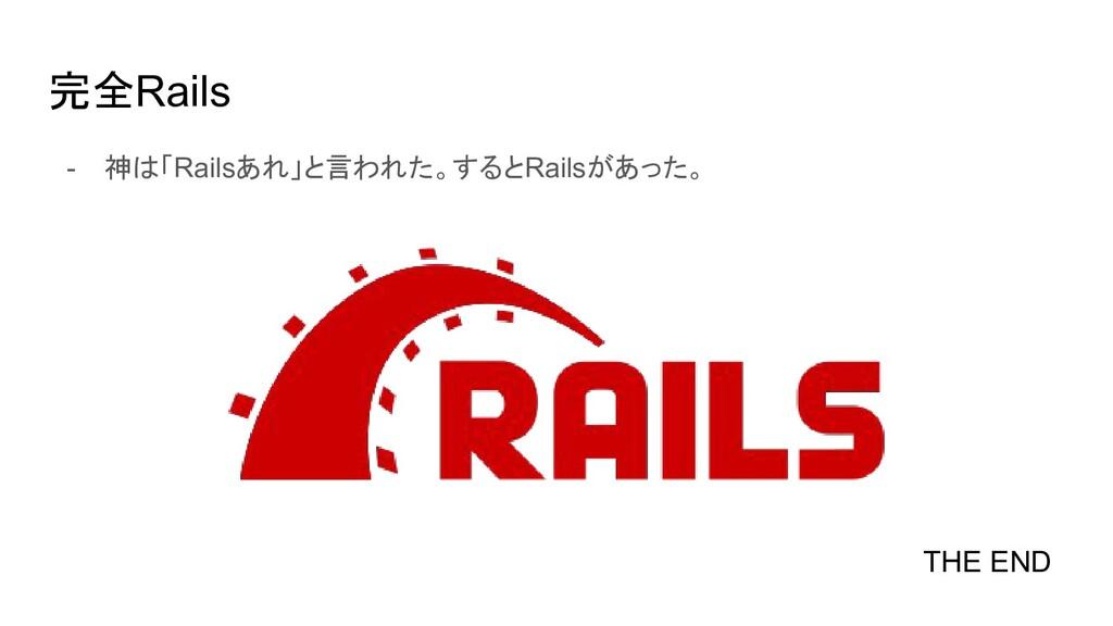 完全Rails - 神は「Railsあれ」と言われた。するとRailsがあった。 THE END