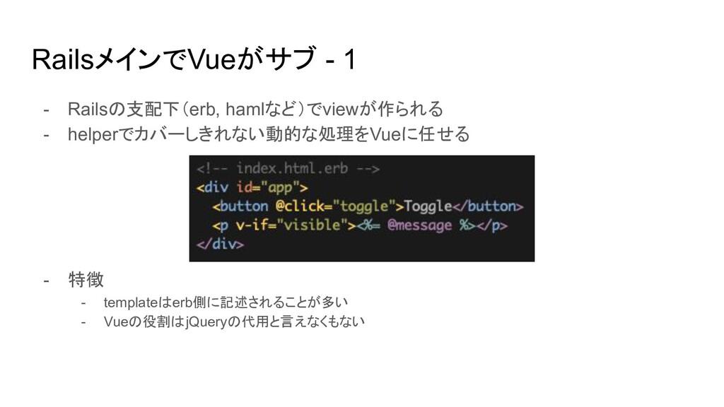 RailsメインでVueがサブ - 1 - Railsの支配下(erb, hamlなど)でvi...