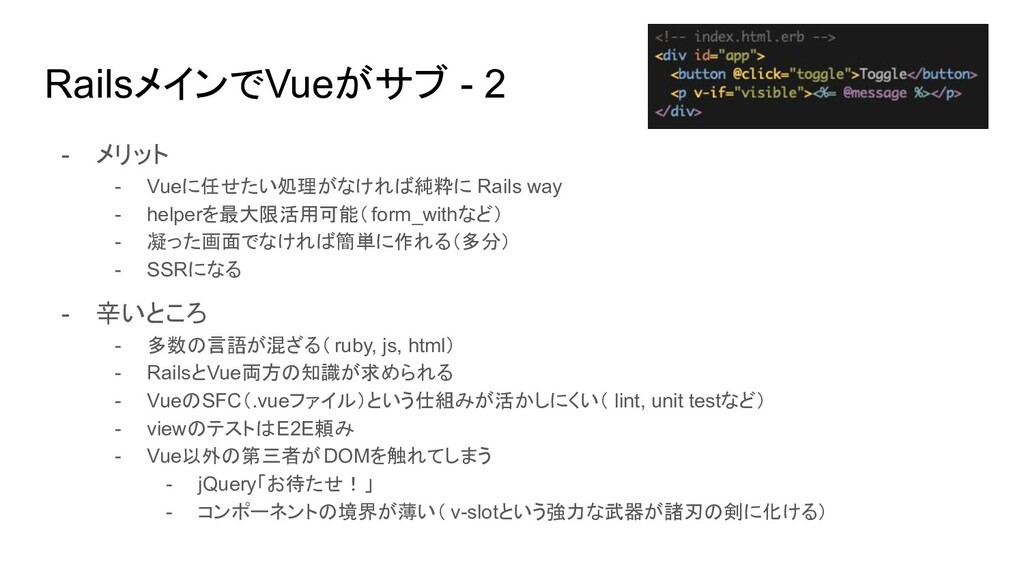 RailsメインでVueがサブ - 2 - メリット - Vueに任せたい処理がなければ純粋に...