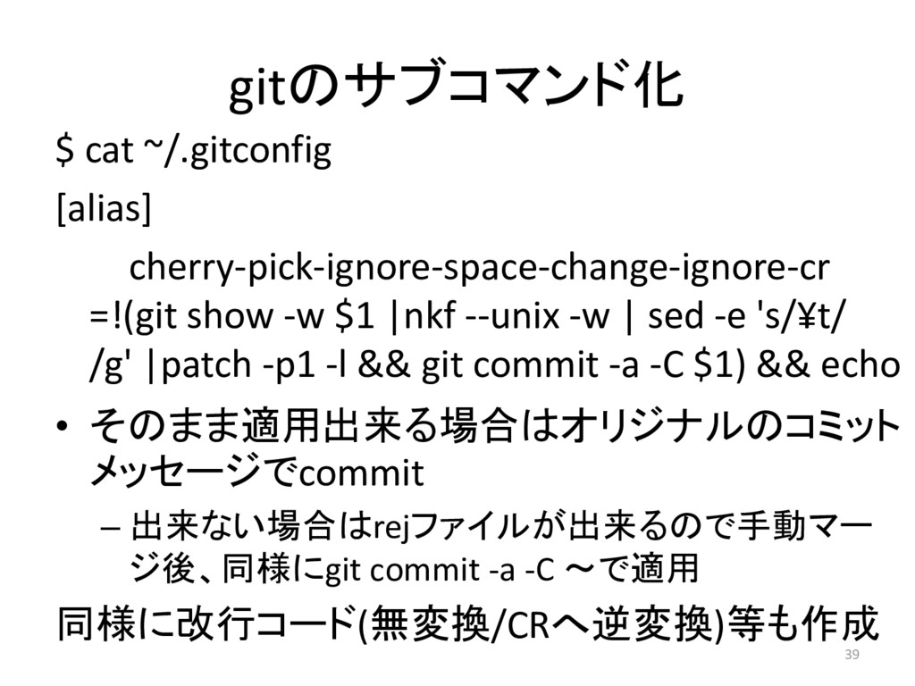 gitのサブコマンド化 $ cat ~/.gitconfig [alias] cherry-p...