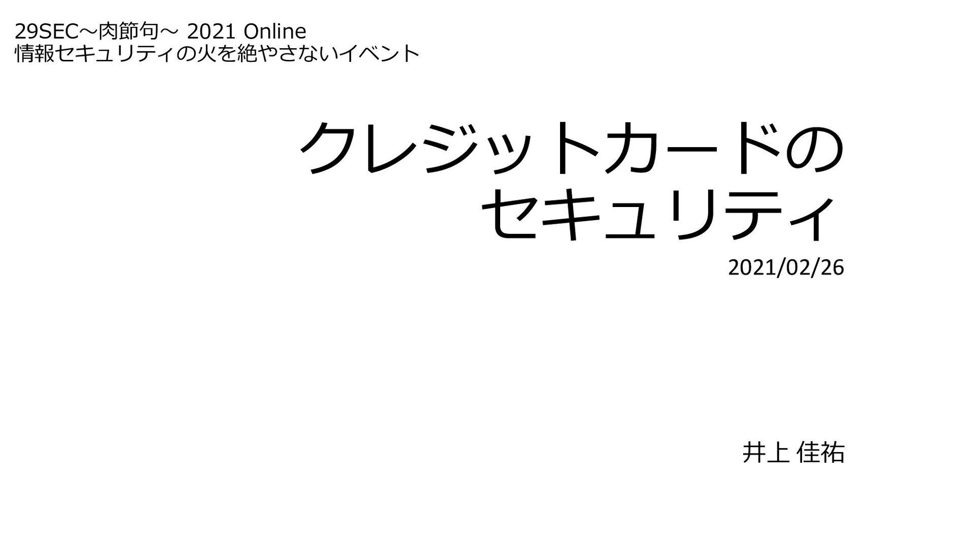 クレジットカードの セキュリティ 2021/02/26 株式会社ラック 井上 佳祐 29SEC...