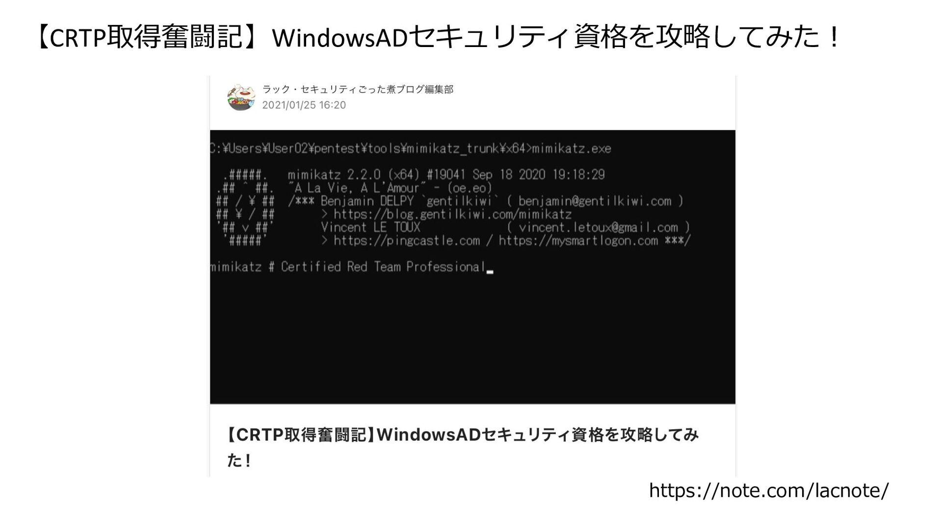 【CRTP取得奮闘記】WindowsADセキュリティ資格を攻略してみた︕ https://no...