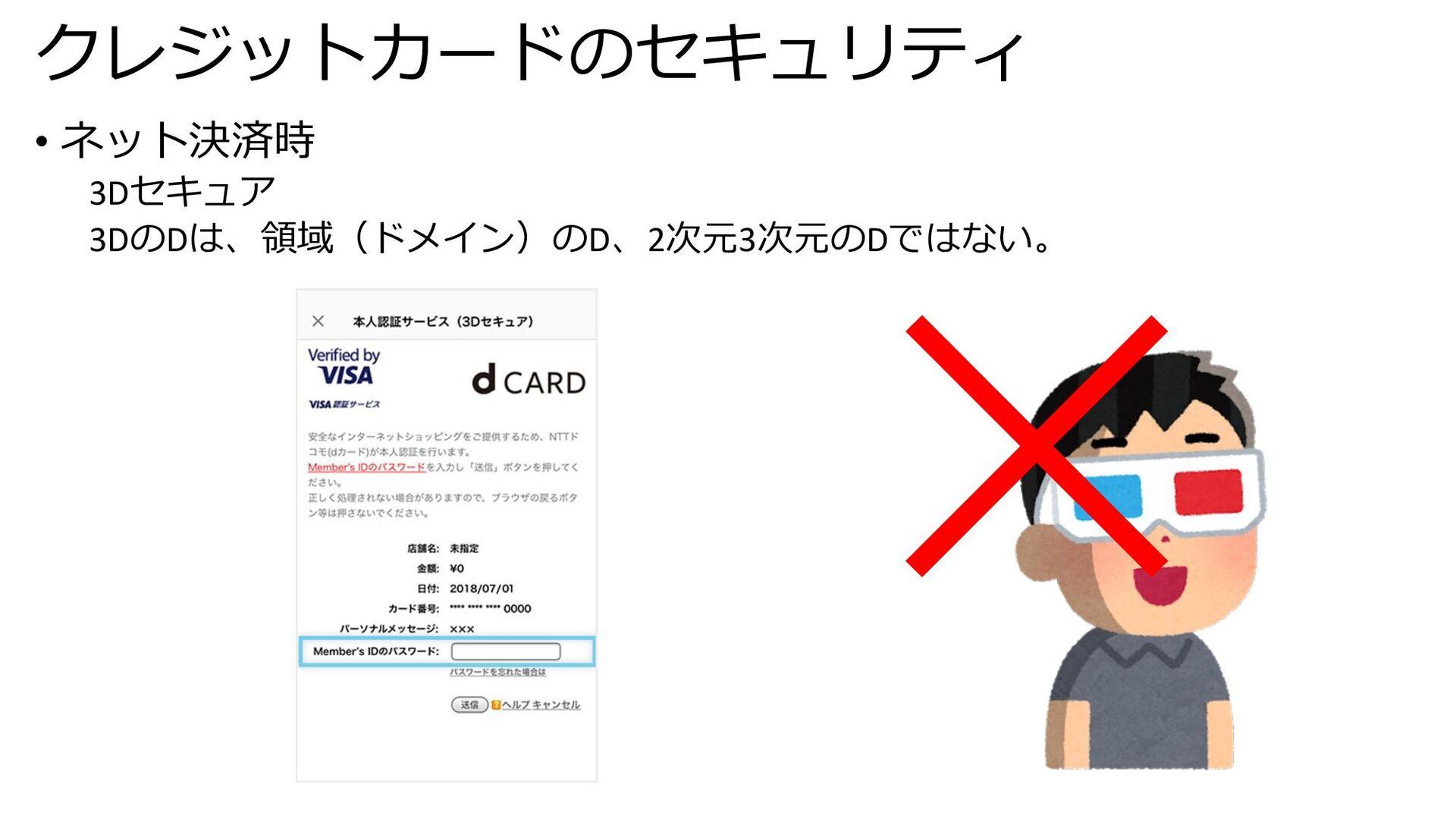 クレジットカードのセキュリティ • ネット決済時 3Dセキュア 3DのDは、領域(ドメイン)の...