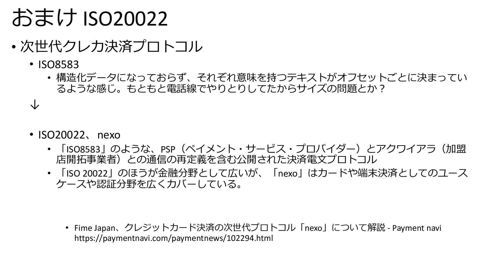 おまけ ISO20022 • 次世代クレカ決済プロトコル • ISO8583 • 構造化データ...
