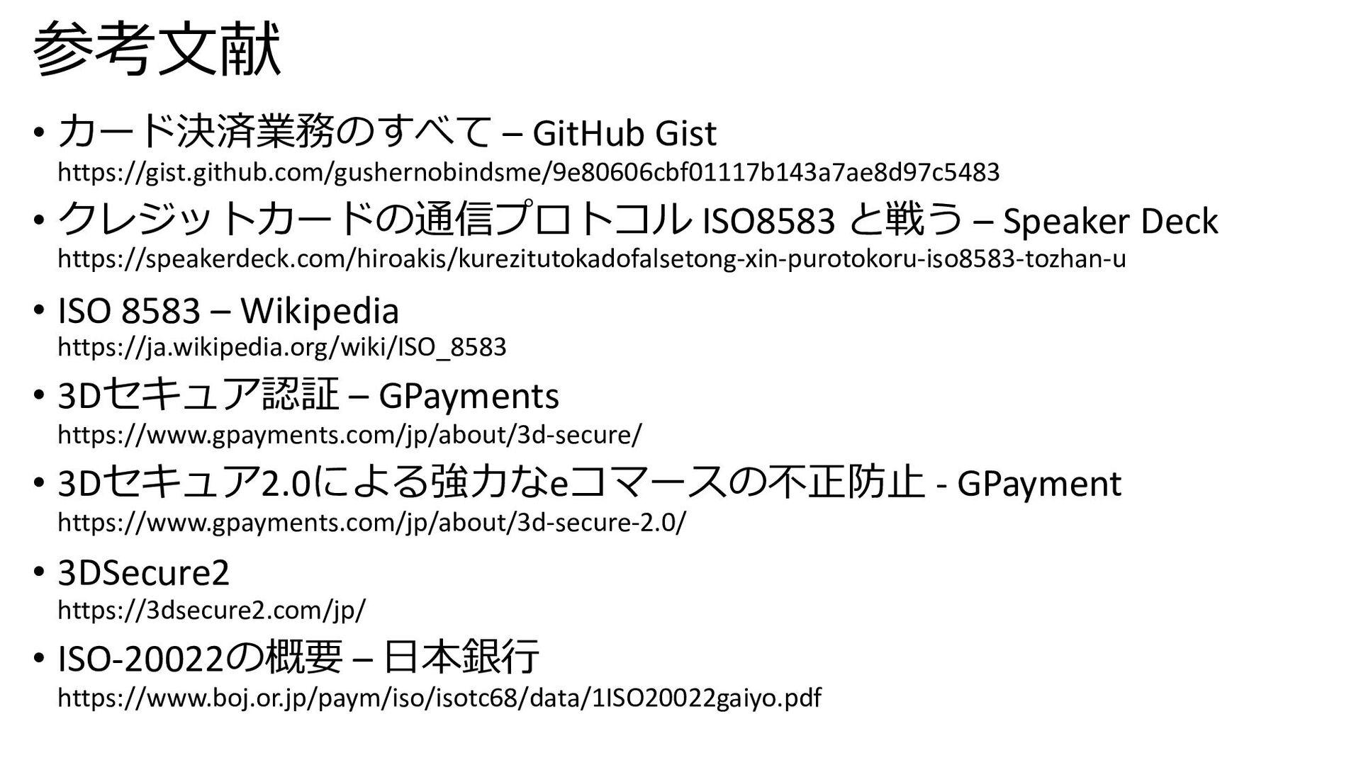 参考⽂献 • カード決済業務のすべて – GitHub Gist https://gist.g...