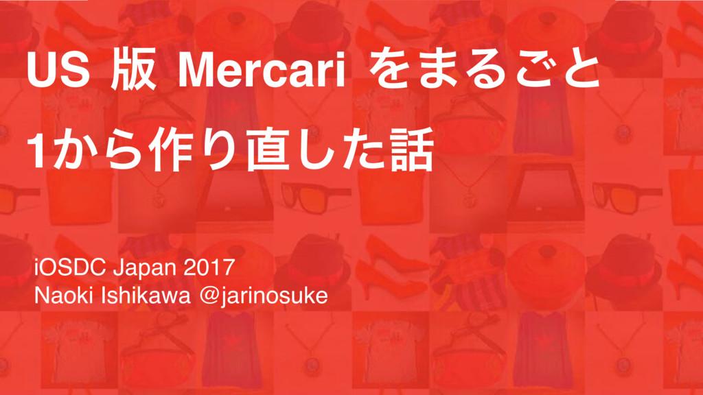 US ൛ Mercari Λ·Δ͝ͱ 1͔Β࡞Γͨ͠ iOSDC Japan 2017 N...