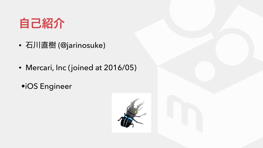 ࣗݾհ • ੴथ (@jarinosuke) • Mercari, Inc (joine...
