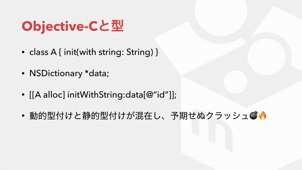 Objective-Cͱܕ • class A { init(with string: Str...