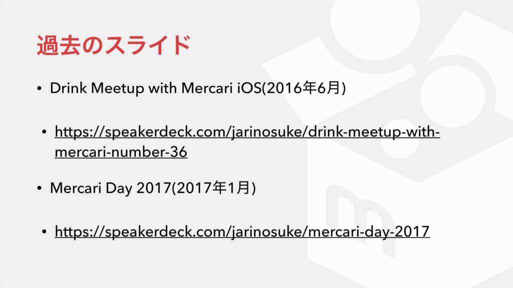 աڈͷεϥΠυ • Drink Meetup with Mercari iOS(20166݄...