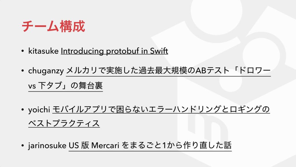 νʔϜߏ • kitasuke Introducing protobuf in Swift ...