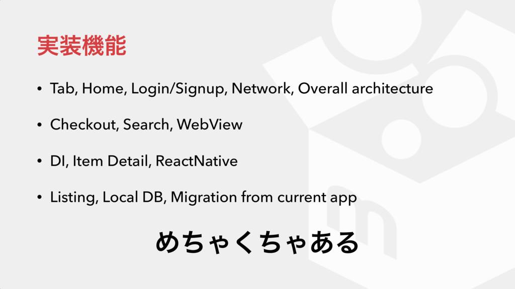 ࣮ػ • Tab, Home, Login/Signup, Network, Overal...