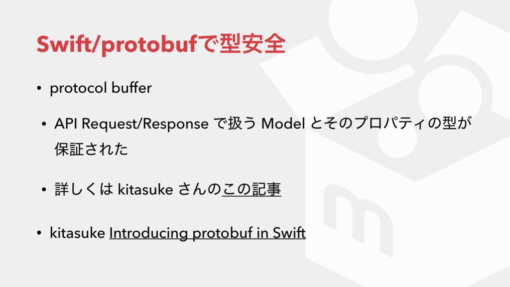 Swift/protobufͰܕ҆શ • protocol buffer • API Requ...