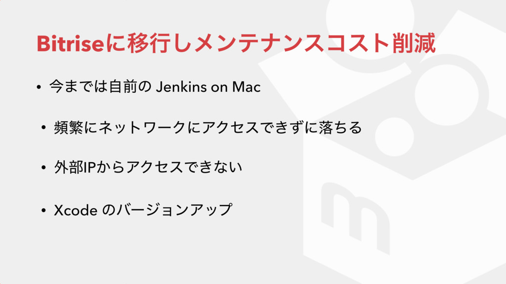 BitriseʹҠߦ͠ϝϯςφϯείετݮ • ࠓ·Ͱࣗલͷ Jenkins on Mac...