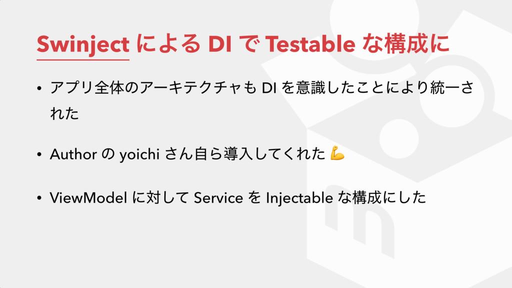Swinject ʹΑΔ DI Ͱ Testable ͳߏʹ • ΞϓϦશମͷΞʔΩςΫνϟ...