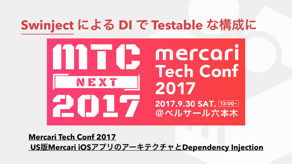 Swinject ʹΑΔ DI Ͱ Testable ͳߏʹ Mercari Tech Co...