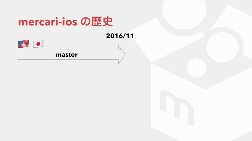 "mercari-ios ͷྺ ! "" 2016/11 master"
