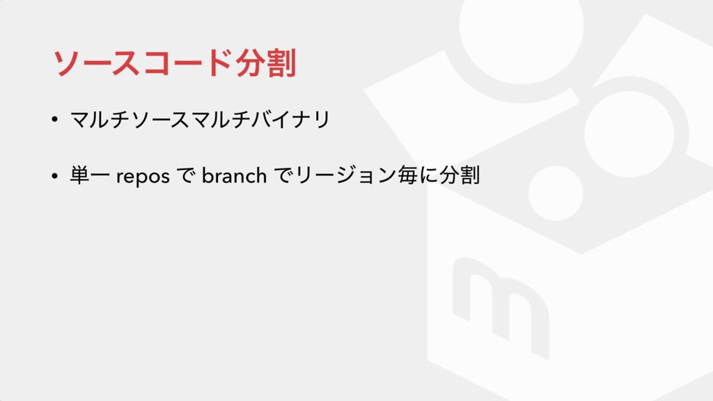 ιʔείʔυׂ • ϚϧνιʔεϚϧνόΠφϦ • ୯Ұ repos Ͱ branch ͰϦ...
