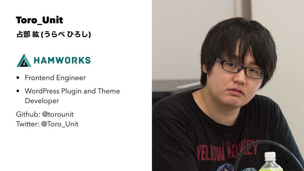 Toro_Unit ෦ ߛ (͏Β ͻΖ͠) • Frontend Engineer • ...