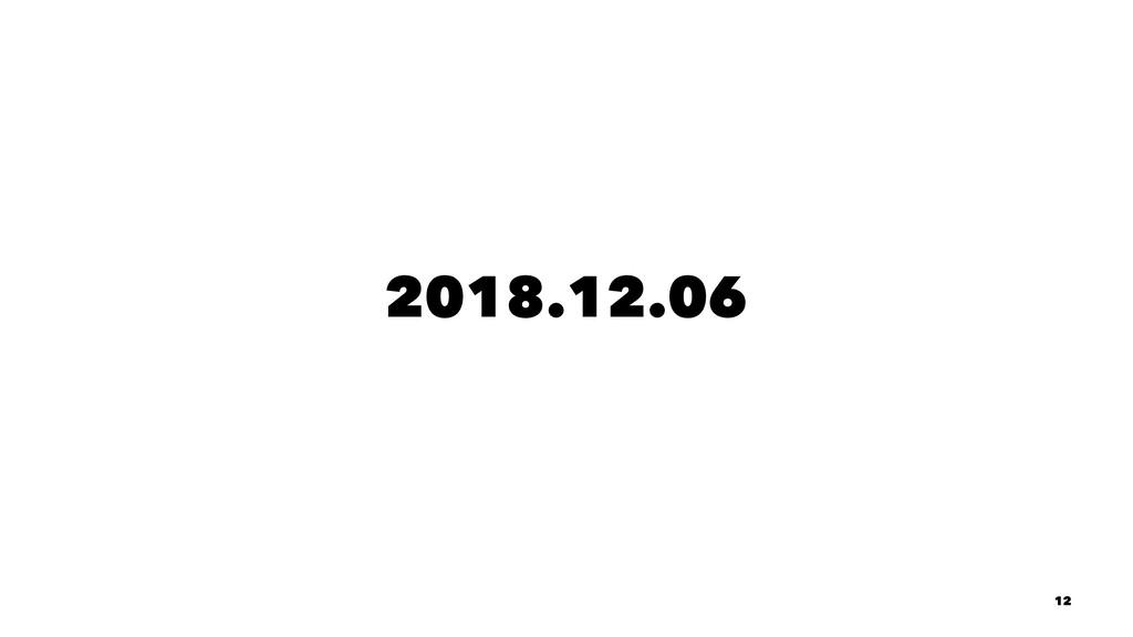 2018.12.06 12