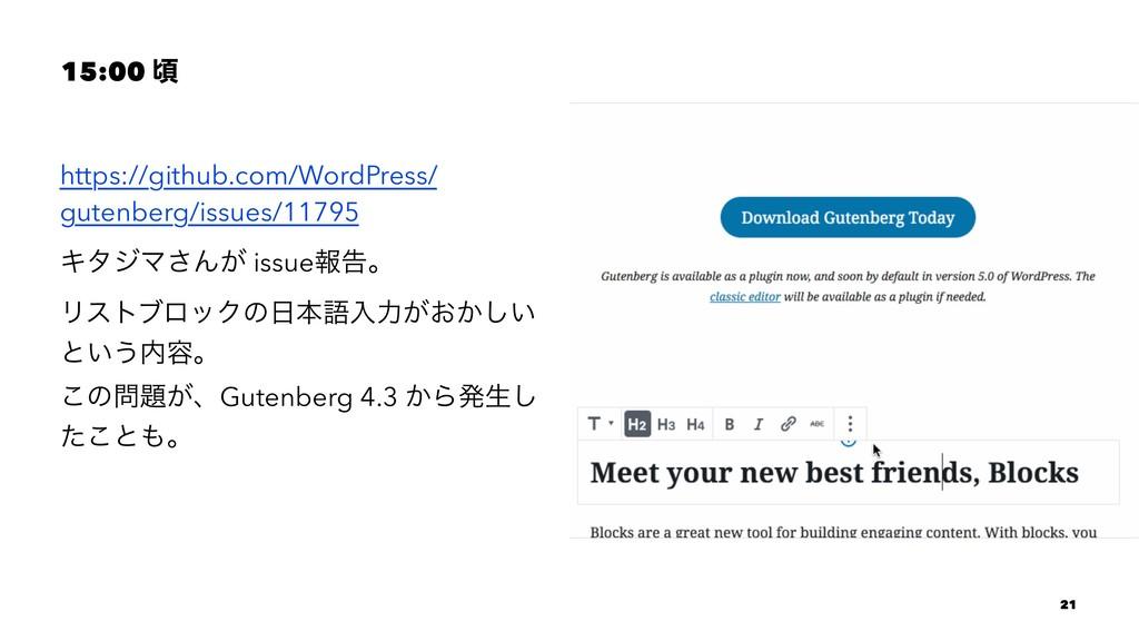 15:00 ࠒ https://github.com/WordPress/ gutenberg...