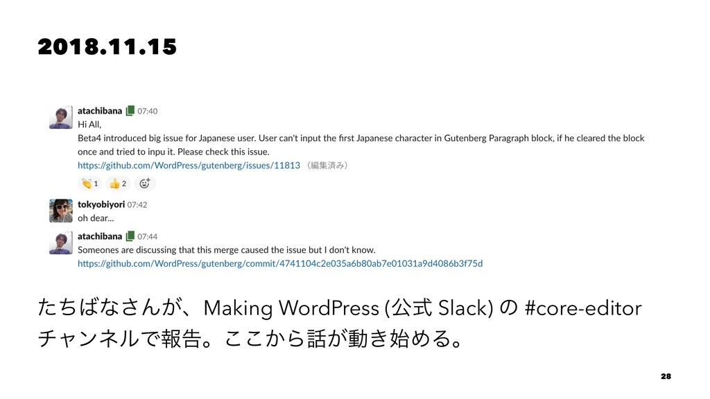 2018.11.15 ͨͪ͹ͳ͞Μ͕ɺMaking WordPress (ެࣜ Slack) ...