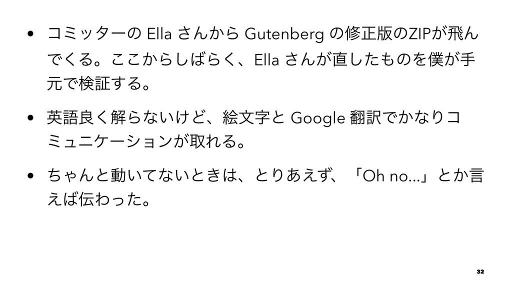 • ίϛολʔͷ Ella ͞Μ͔Β Gutenberg ͷमਖ਼൛ͷZIP͕ඈΜ Ͱ͘Δɻ͜͜...