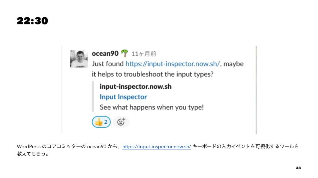 22:30 WordPress ͷίΞίϛολʔͷ ocean90 ͔Βɺhttps://in...