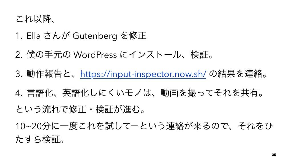 ͜ΕҎ߱ɺ 1. Ella ͞Μ͕ Gutenberg Λमਖ਼ 2. ͷखݩͷ WordPr...