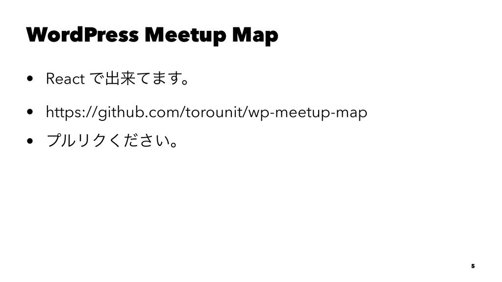 WordPress Meetup Map • React Ͱग़དྷͯ·͢ɻ • https://...