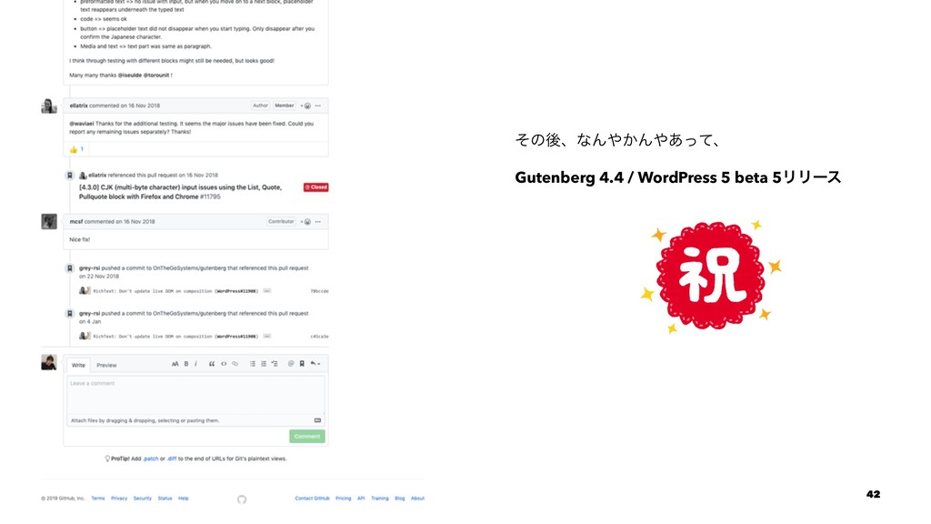 ͦͷޙɺͳΜ΍͔Μ΍͋ͬͯɺ Gutenberg 4.4 / WordPress 5 beta...