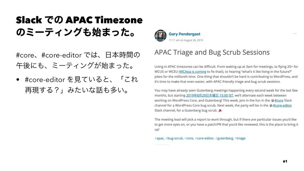 Slack Ͱͷ APAC Timezone ͷϛʔςΟϯά·ͬͨɻ #coreɺ#cor...