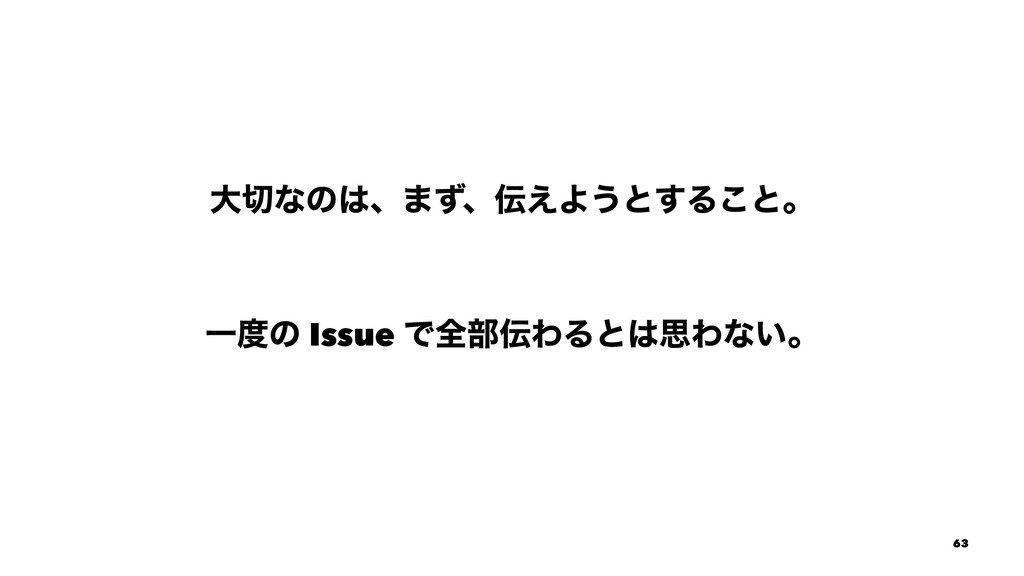 େͳͷɺ·ͣɺ͑Α͏ͱ͢Δ͜ͱɻ Ұͷ Issue Ͱશ෦ΘΔͱࢥΘͳ͍ɻ 63