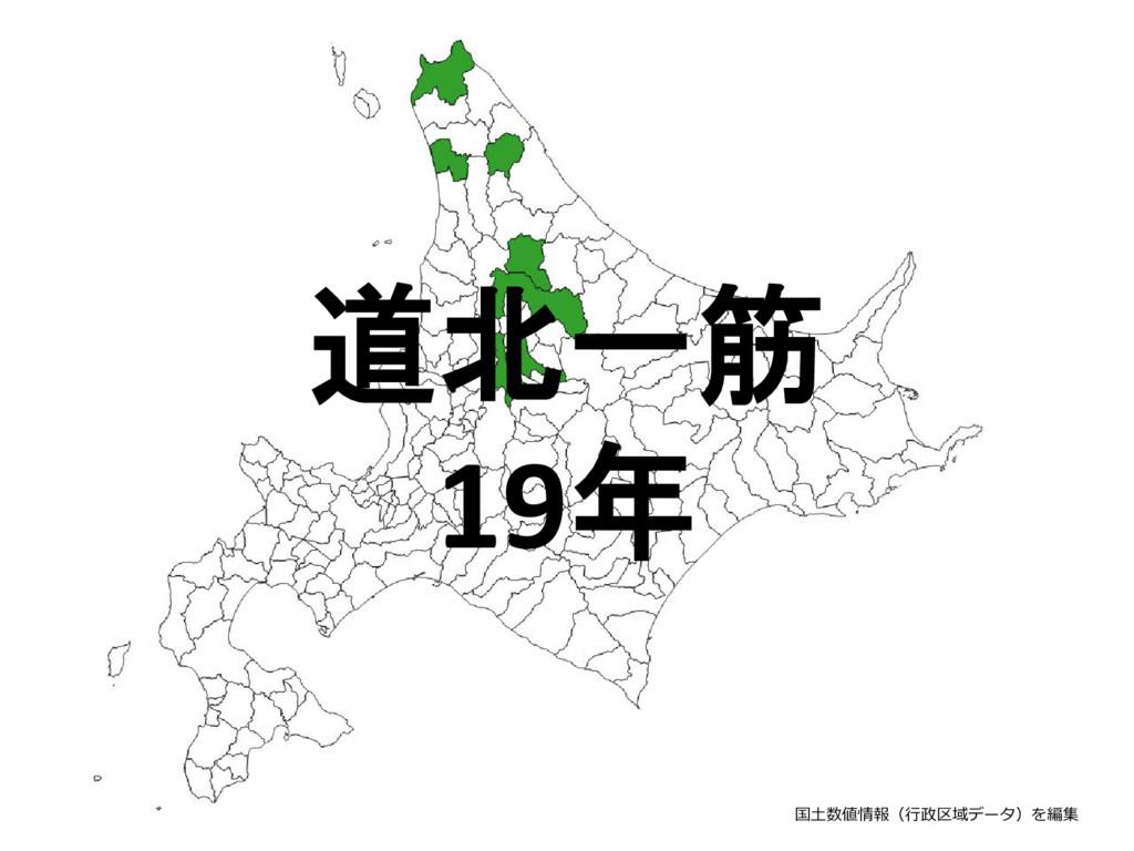 道北一筋 19年 国土数値情報(行政区域データ)を編集