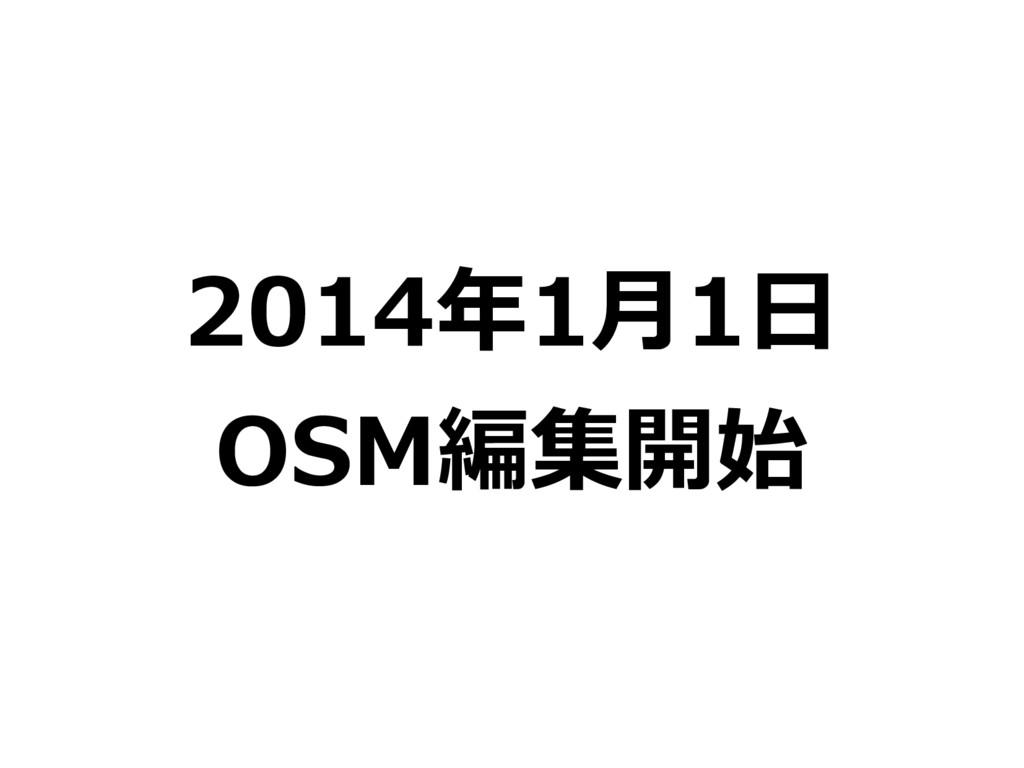 2014年1月1日 OSM編集開始