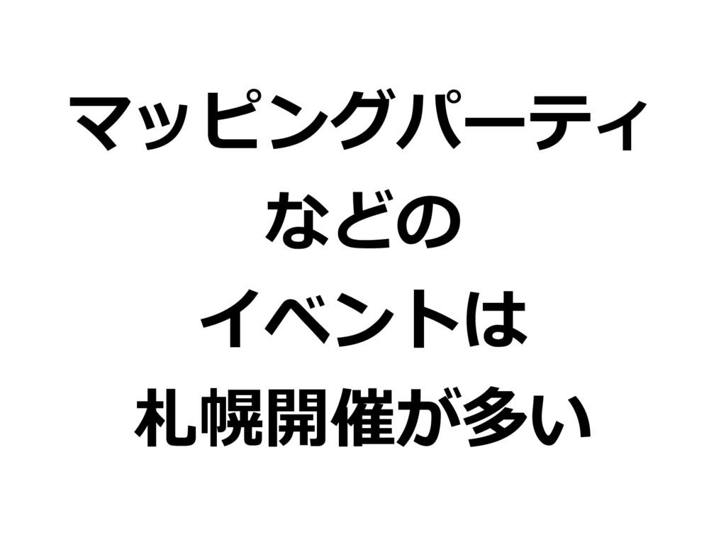 マッピングパーティ などの イベントは 札幌開催が多い