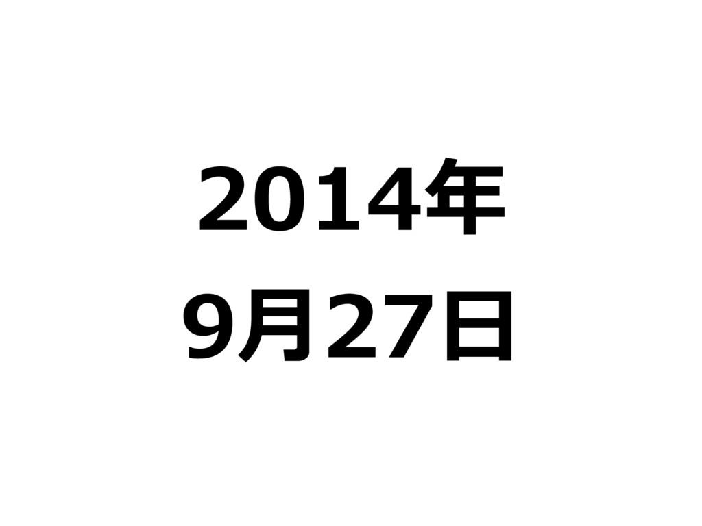 2014年 9月27日