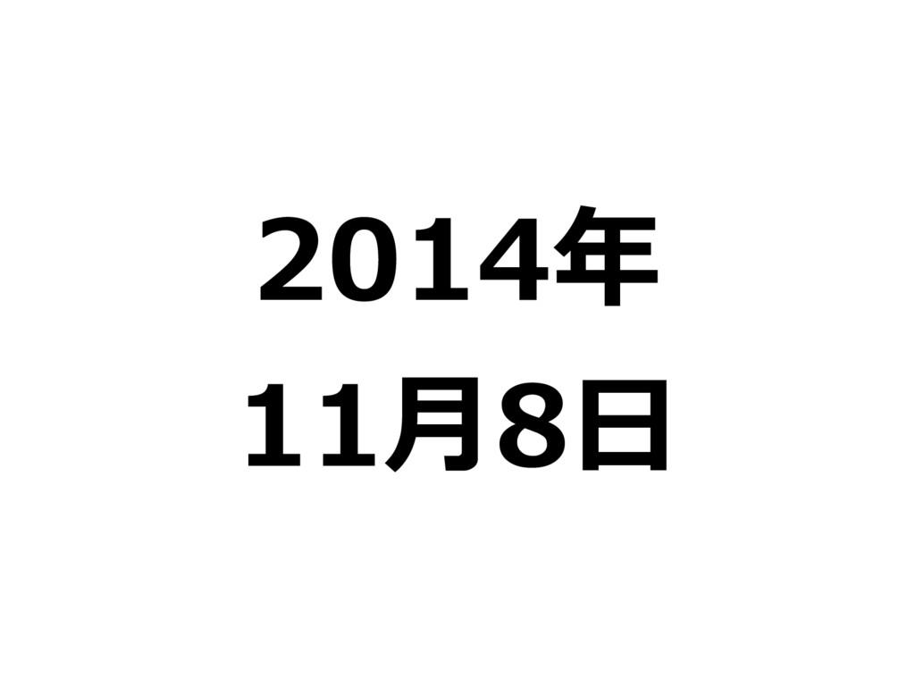 2014年 11月8日
