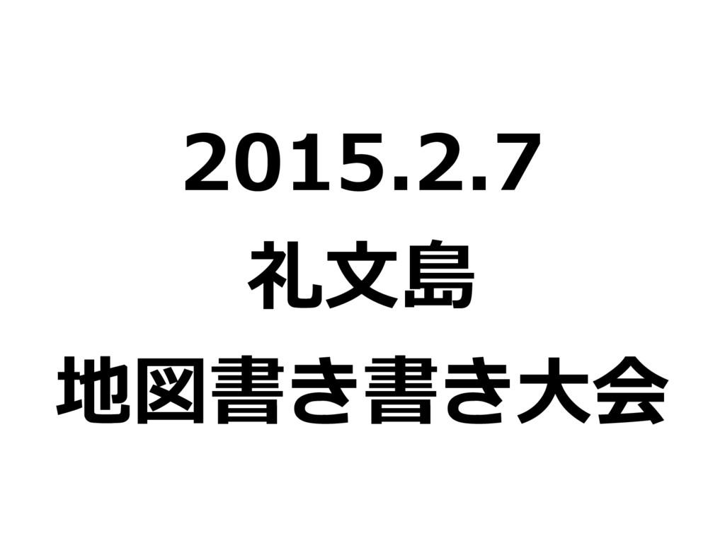 2015.2.7 礼文島 地図書き書き大会