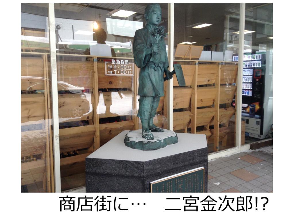 商店街に… 二宮金次郎!?