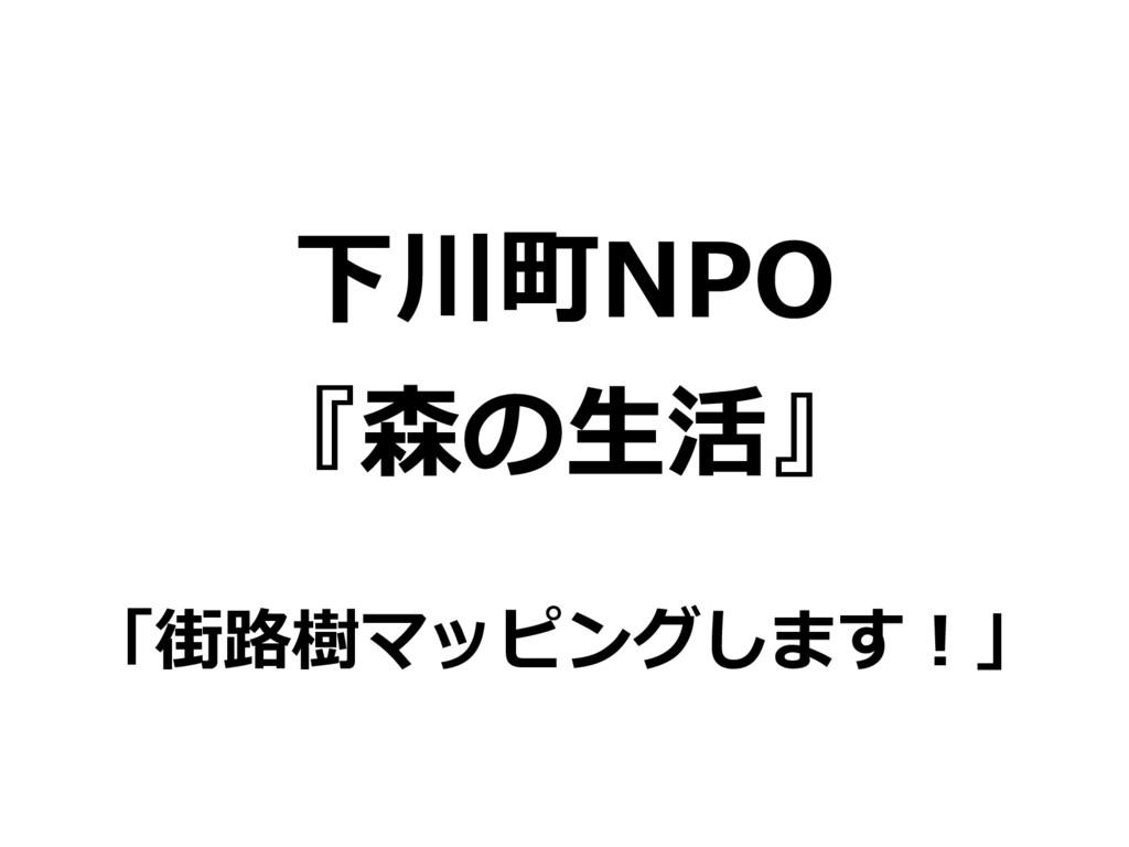 下川町NPO 『森の生活』 「街路樹マッピングします!」