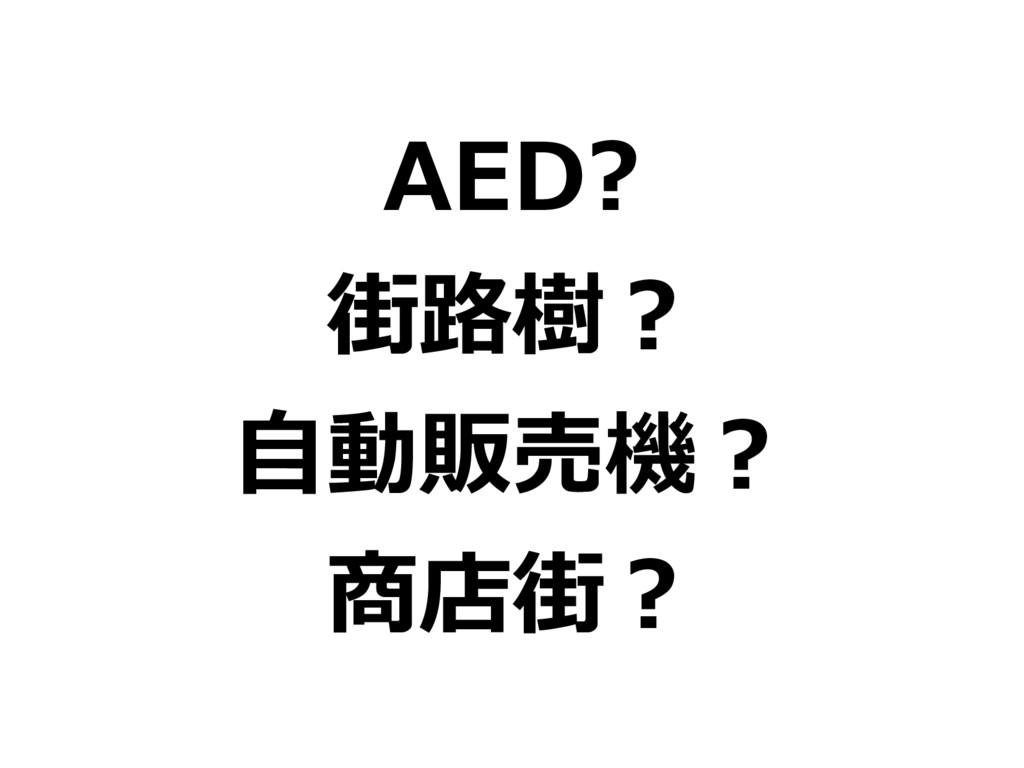 AED? 街路樹? 自動販売機? 商店街?