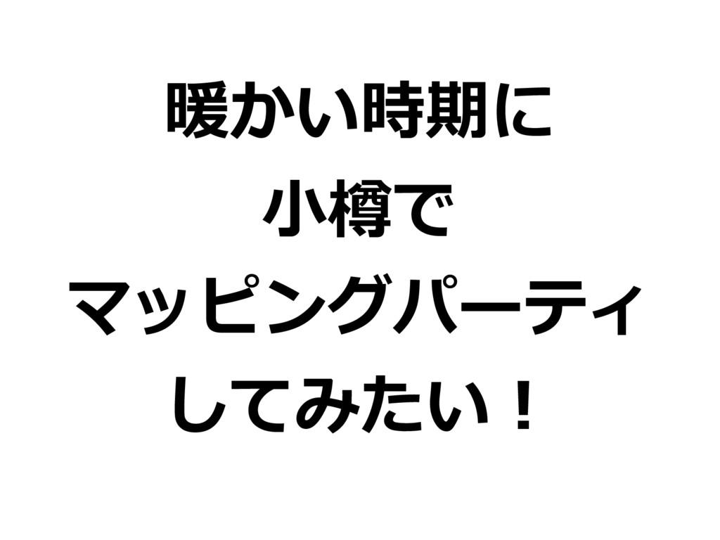 暖かい時期に 小樽で マッピングパーティ してみたい!
