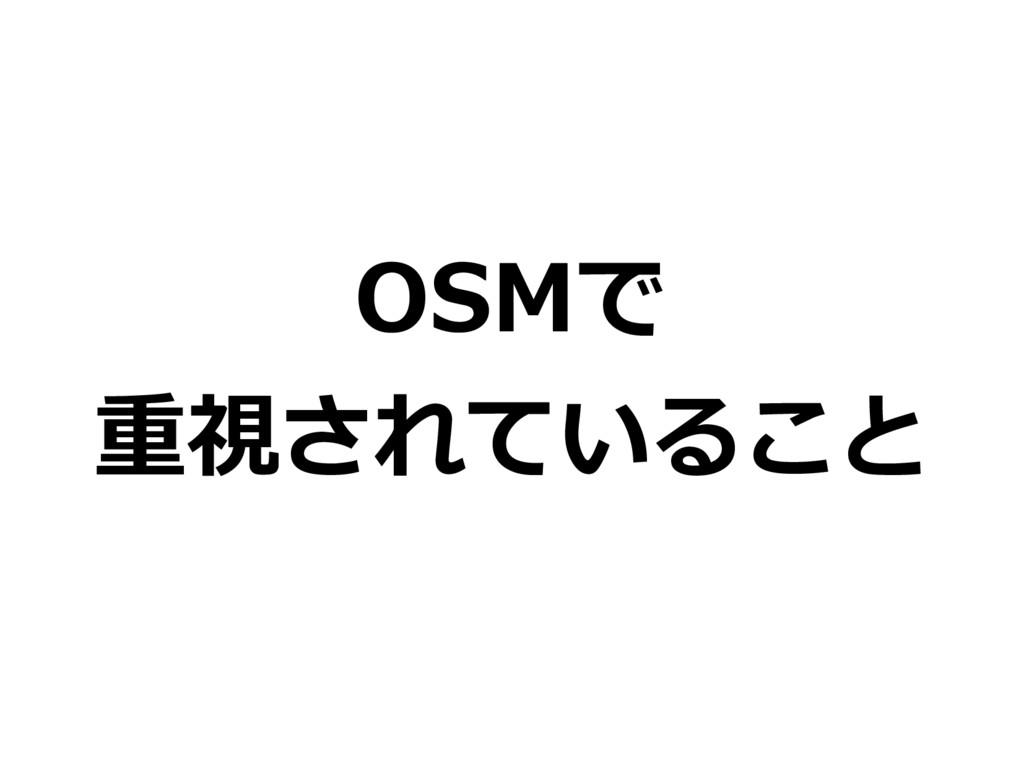 OSMで 重視されていること
