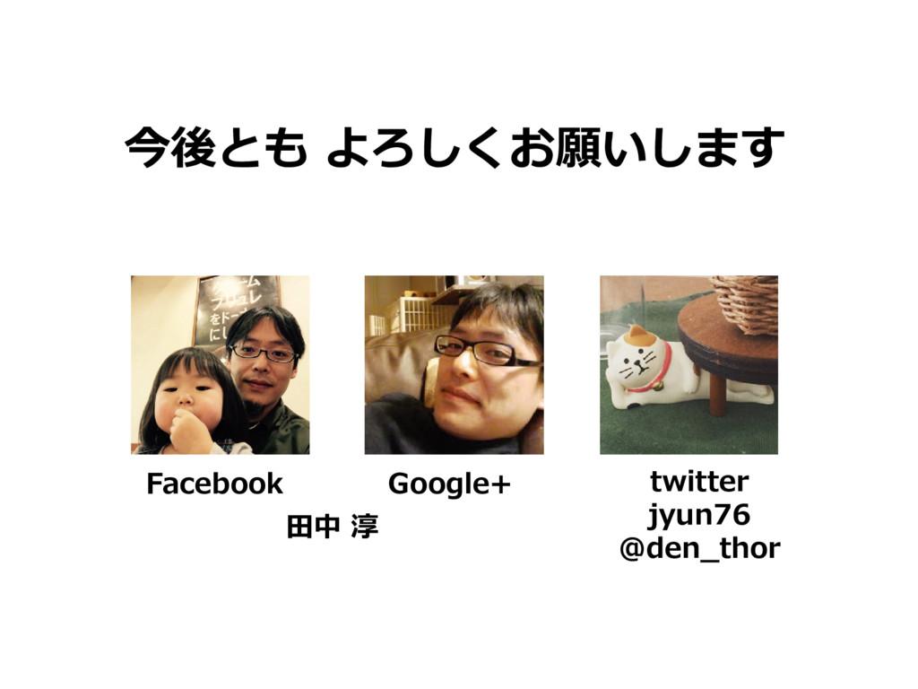 twitter jyun76 @den_thor 今後とも よろしくお願いします Facebo...
