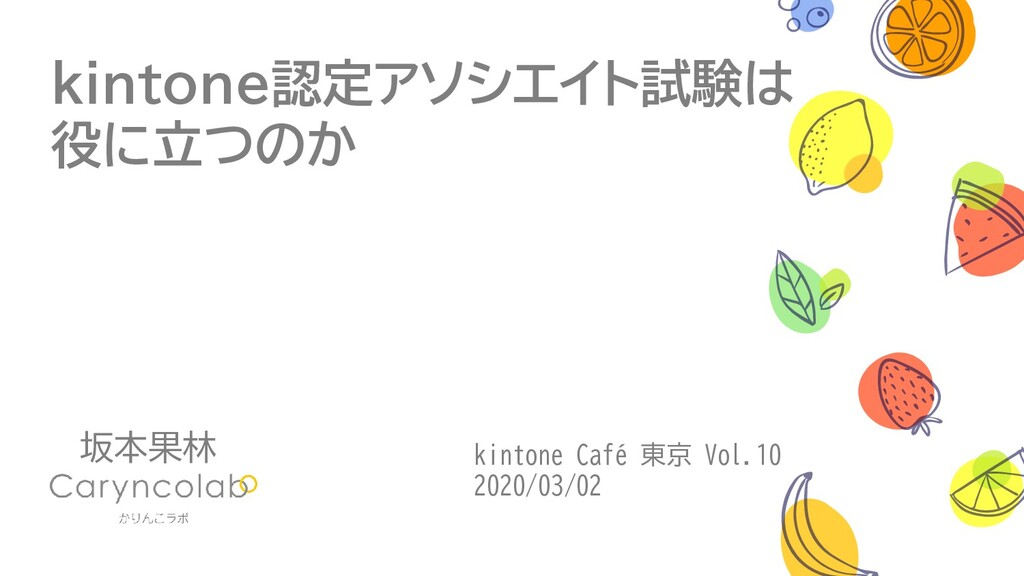 kintone認定アソシエイト試験は 役に立つのか 坂本果林 kintone Café 東京 ...