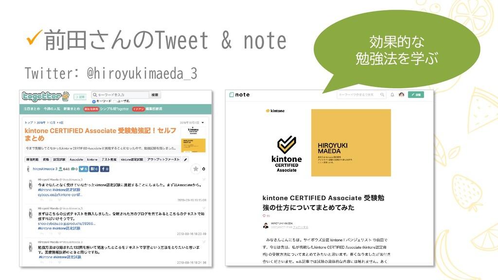✓前田さんのTweet & note Twitter: @hiroyukimaeda_3 効果...