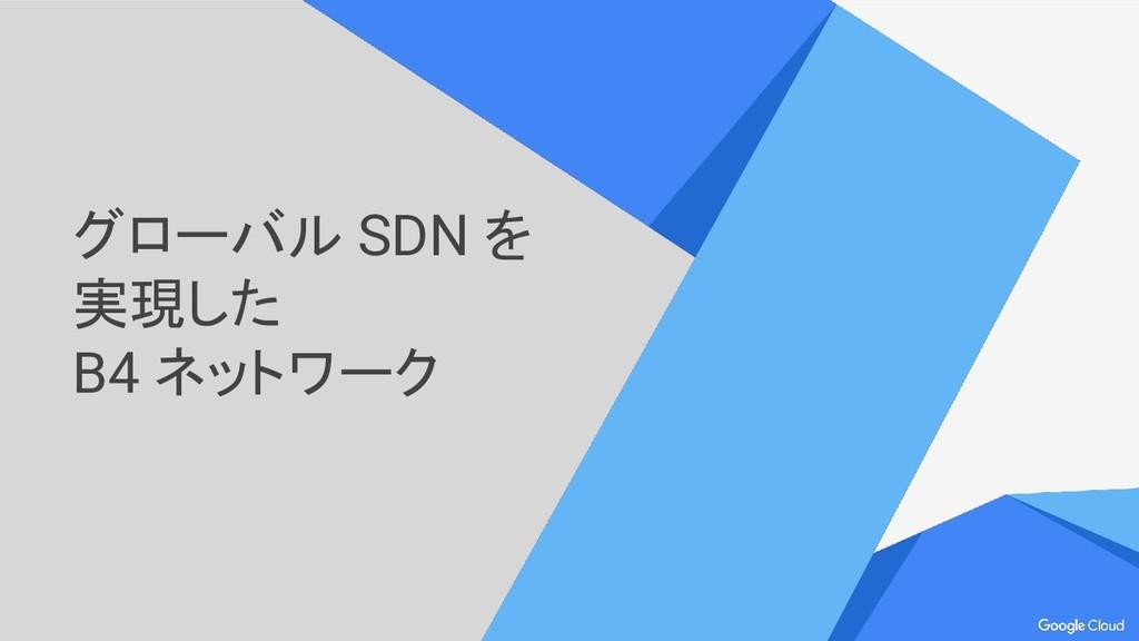 グローバル SDN を 実現した B4 ネットワーク