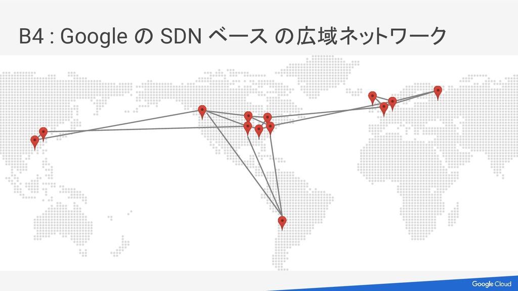 B4 : Google の SDN ベース の広域ネットワーク B4: [Jain et al...