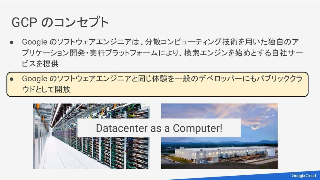 GCP のコンセプト ● Google のソフトウェアエンジニアは、分散コンピューティング技術...