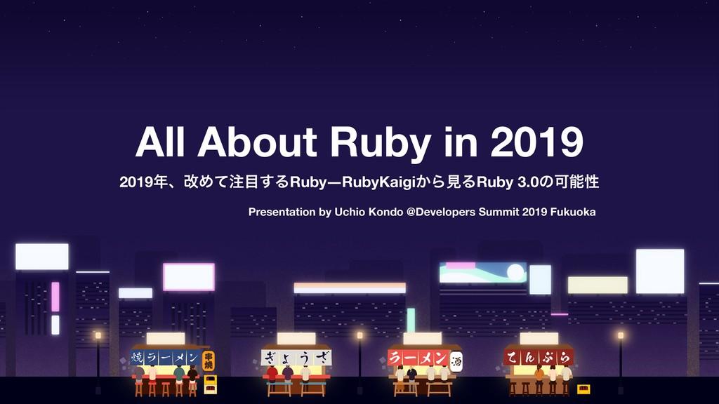 All About Ruby in 2019 2019ɺվΊͯ͢ΔRuby―RubyKa...